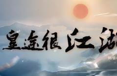 皇途很江湖・游�蚝霞�