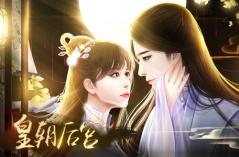 皇朝后宫·五分3D游戏 合集