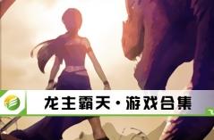 龙主霸天·游戏合集