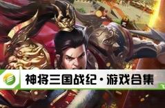 神将三国战纪·游戏合集
