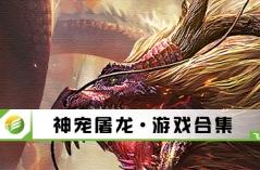 神宠屠龙·游戏合集
