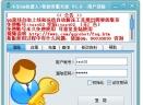 小宝QQ机器人V5.2.6 官方最新版