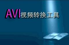 AVI视频格式转换器大全