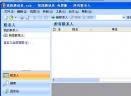 效能通讯录V3.81.381 绿色版