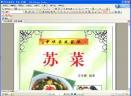苏菜中华名菜荟萃绿色免费版