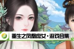 重生之凤凰庶女·游戏合集