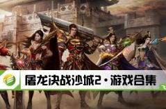 屠龙决战沙城2・游戏合集