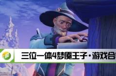 三位一体4梦魇王子·游戏合集
