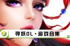 寻妖OL·五分3D游戏 合集
