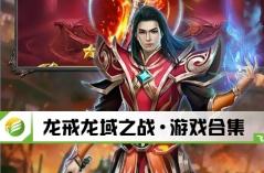 龙戒龙域之战·游戏合集