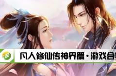 凡人修仙传神界篇·10分3D游戏 合集