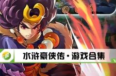 水浒豪侠传·游戏合集