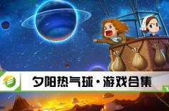 夕阳热气球·五分3D游戏 合集