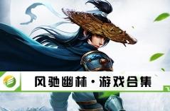 �L�Y幽林・游�蚝霞�