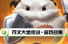 符文大地传说·游戏合集