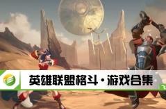 英雄联盟格斗·10分3D游戏 合集