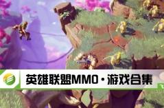 英雄联盟MMO·游戏合集