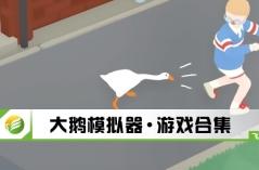 大鹅模拟器·游戏合集