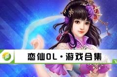 恋仙OL·游戏合集