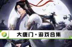 大唐门·游戏合集