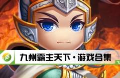 九州霸主天下·游戏88必发网页登入