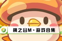 枫之谷M·10分3D游戏 合集