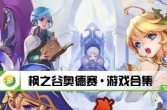 枫之谷奥德赛·10分3D游戏 合集