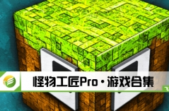 怪物工匠Pro·游戏合集