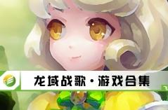 龙域战歌·游戏88必发网页登入