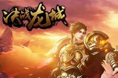 决战龙城·游戏合集