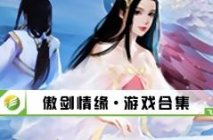 傲剑情缘·10分3D游戏 合集