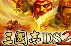 三国志DS2·游戏合集