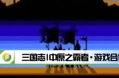 三��志1中原之霸者・游�蚝霞�