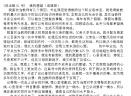 普通话水平测试范例50篇朗读