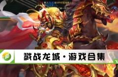 戮�瘕�城・游�蚝霞�