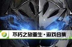 不朽之旅重生・游�蚝霞�