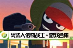 火柴人传奇战士·游戏合集