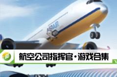 航空公司指挥官·游戏合集
