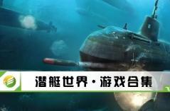 潜艇世界·游戏合集