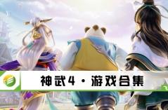 神武4·游戏合集