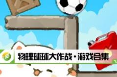 物理球球大作战·游戏合集