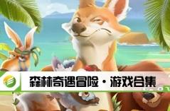 森林奇遇冒险·游戏合集
