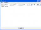 Noticer(无漏项助手)V2.0.1 官方版