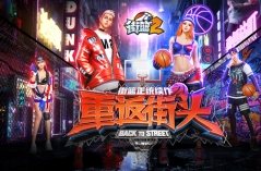 街篮2·游戏合集
