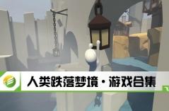 人类跌落梦境·游戏合集