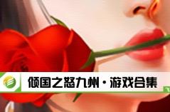 倾国之怒九州·游戏合集