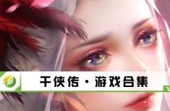 千侠传·游戏合集