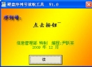 硬盘序列号读取工具V1.0 绿色免费版