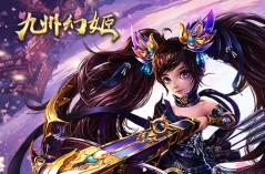 九州幻姬·游戏合集