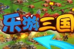 乐游三国·游戏合集